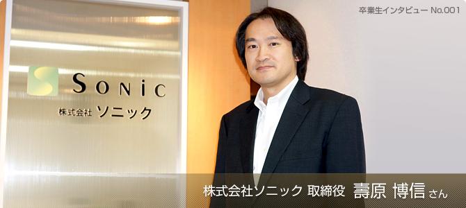 株式会社ソニック 取締役 壽原 博信さん